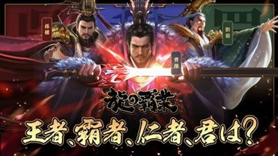 龍の覇業 面白いアプリ