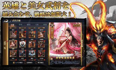 龍の覇業 面白いアプリ2